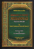 Reflections on the Biography of Prophet Muhammad Peace be Upon Him
