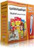 Educational bag-speaking visual - kindergarten / 3-5 years