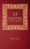 33 Hadiths for Young Readers