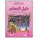 Itqan Series for Teaching Arabic Teacher Guide: KG1
