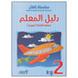 Itqan Series for Teaching Arabic Teacher Guide: KG2 1