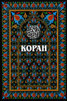 THE QURAN RUSSIAN TRANSLATION (KOPAH)