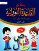Alif to Yaa Noraniah Book 3