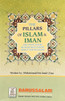 The Pillars of Islam & Iman and What Every Muslim Must Know About Their Religion