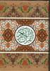 Quran Kareem (Med Size) Majeedi Script 15 line