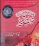 Khwab Aur Tabeer