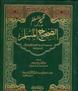 Tafheem Ul Muslim Assahih UL Muslim Vol 1-3