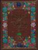 Al Fatawa Alamgiriah in Arabic Vol 1