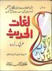 Lugat Al Hadith Vol-1 Arabic to Urdu
