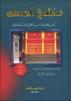 Minhaj Ul Muslim (Arabic)