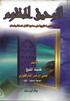Al Raheeq Al mantoom (Arabic )