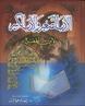 Al Adab Us Sagheer wal Adab ul Kabeer ( Arabic )