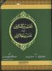Tafseer Kamalain ( 6 vol set)