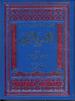 Fatawa Alamgiri