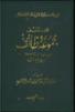 Mustanad Majmooa Wazaif with Panj Surah