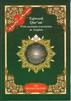 Quran Juz 30 with Tajweed with Transliteration