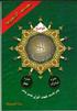 Quran Juz 29,30 with Tajweed
