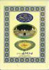 Quran Juz 2