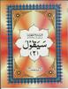 Quran juz 2 Sayaqool