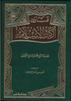 Fatawa Arkan Ul Islam Arabic