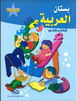 Bustan Arabiah بستان العربيّة  Vol  2