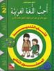 I Love The Arabic Language Textbook: Level 2 أحب اللغة العربية كتاب التلميذ