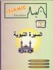 As Seerat Un Nabweyyah Level 5 Book 1 اسيرة النبوية المستوي ٥ وكتاب ١