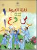 Lughatna Alarabyah Book 2  لغتنا العربية الجزء الثاني