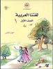 Lughatna Arabyah Class 1 Part 2  لغتنا العربية الصف الاول