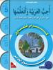 I Love and Learn the Arabic Language  Work Book 5  أحبّ العربية وأتعلّمها ٤