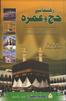 Rahnumaay Hajj wa Umrah