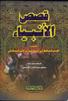 Qasas Al Anbya ( Arabic )