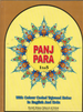 Panj Parah with Tajweed rules (Juz 1-5)