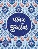 Quran in Gujarati