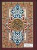Al Quran ul Kareem ( Uthmani script ) 15 lines