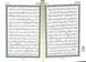 Saudi Mushaf - Othmani 15 Line | 20 Copies Bulk