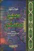 Sahih Muslim in Arabic (Summarised)