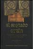 El Sagrado Coran Spanish