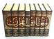 Maarif Ul Quran in Urdu with Detailed Tafseer   Vol 1-8   Large