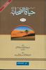 Hayat Us Sahabah in Urdu 3 Vol Set by Mohammed Yusuf