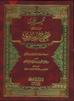 Tafheem Ul Bukhari in Urdu 3 Vol translated by Zahoor Ul Bari