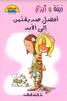 Zeenat wa Zizi    زينة و زيزي  in Arabic