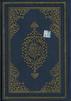 Al Quraan Ul Kareem - Othmani Script | 15 Line | Large