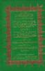 Shimail E Tirmidhi in Urdu, Large  شمائل ترمذي
