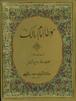 Mauta Imam Malik in Urdu  موطا امام مالك
