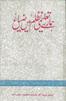 Hamaray Talemi Nizam Men Zia  ہمارے تعلیمی نظام میں ضیاع