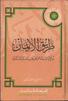 Tareeq Ul Imaan in Arabic  طريق الايمان