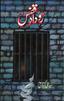 Roodad E Qafs Vol 1-2  روداد قفس