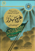 Ghazwah Badr in Arabic  غزوة بدر