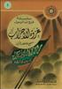 Ghazwah Ahzab in Arabic  غزوة احزاب